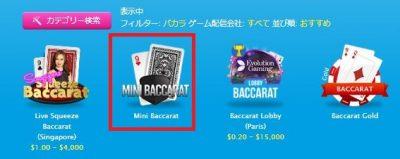 ベラジョンカジノ Mini Baccarat