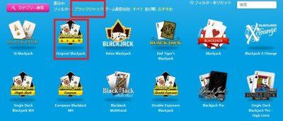 ベラジョンカジノで無料プレイできるブラックジャック