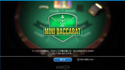 ベラジョンカジノでバカラを無料プレイしよう