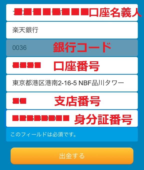 ベラジョンカジノ 楽天銀行2