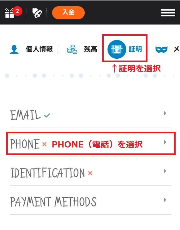 カジノX SMS認証2