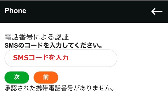 カジノX SMS認証3