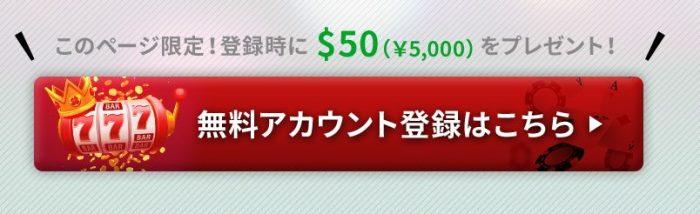 カジノX 登録ボタン